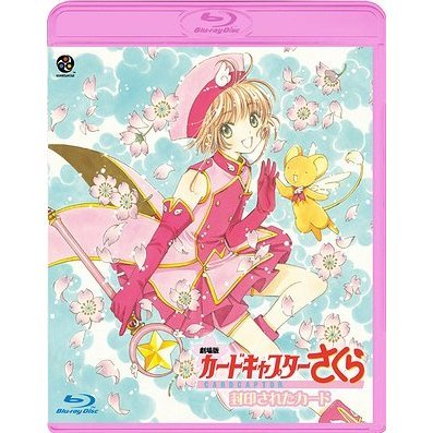 Cardcaptor Sakura Movie 2: The Sealed Card & Theatrical Kero-chan Ni Omakase