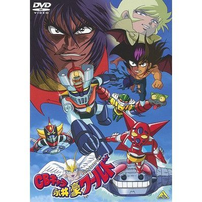 Emotion The Best CB Chara Go Nagai World
