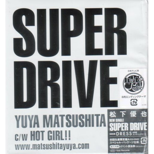 Super Drive [CD+DVD Limited Edition Type A]
