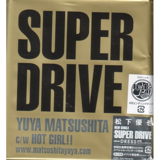 Super Drive [CD+DVD Limited Edition Type B]