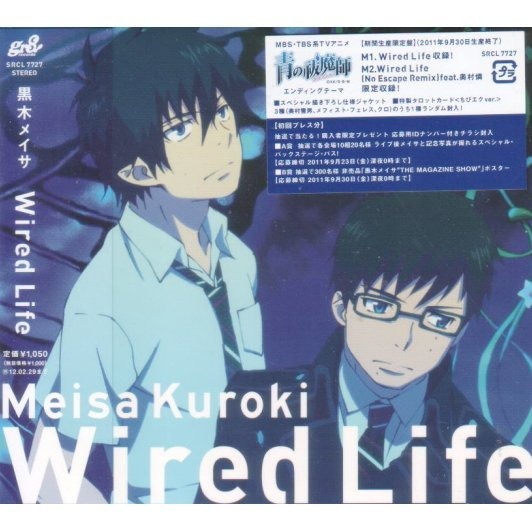 Wired Life [Limited Pressing]