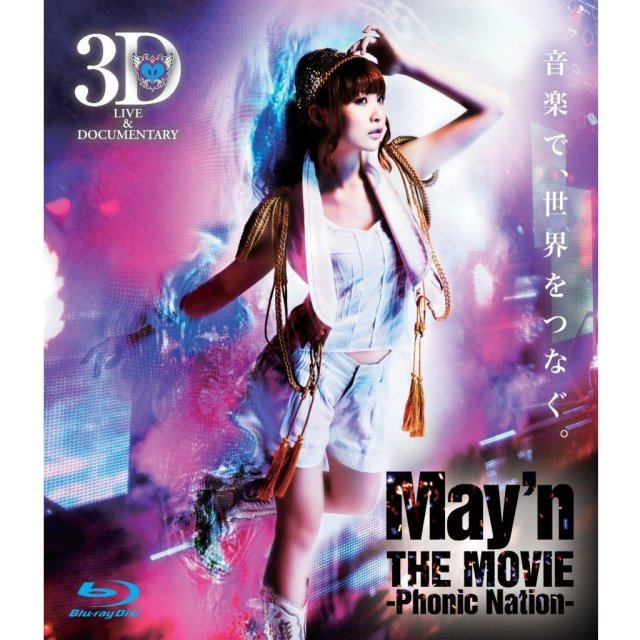 May'n The Moive - Phonic Nation [Blu-ray 3D]