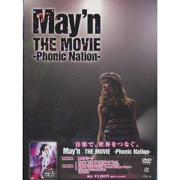 May'n The Moive - Phonic Nation