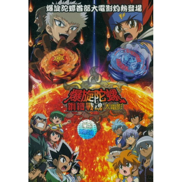 Metal Fight Beyblade The Movie [Limited Edition]