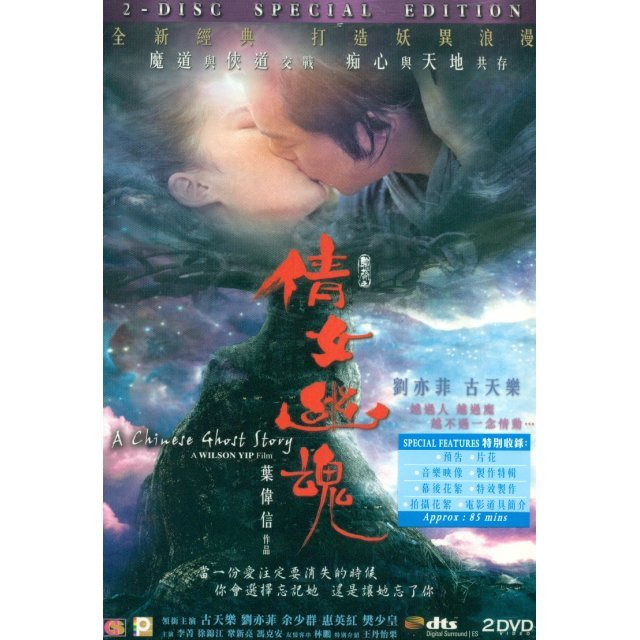 A Chinese Ghost Story [2-Disc Edition]