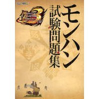 Monster Hunter Portable 3rd Monhun Shikenmondai Shuu