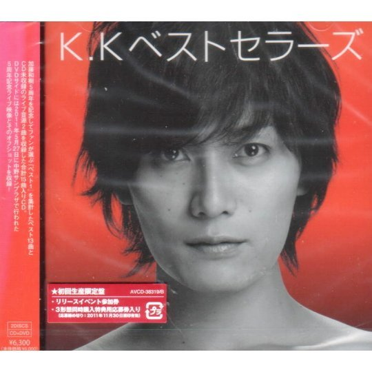 Kazuki Kato 5th.Anniversary K.K Bestsellers [CD+DVD Limited Edition Type A]
