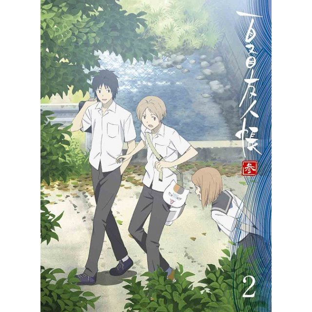 Natsume Yujincho San 2 [Blu-ray+CD Limited Edition]