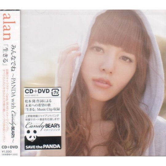 Minna De Ne - Panda with Candy Bear's - / Ikiru [CD+DVD Jacket A]