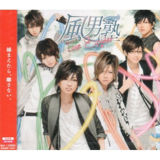 Love Spider Kojiro Akazono Ver. [CD+DVD Limited Edition Type D]