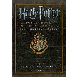 Harry Potter Poster Book - Memories Of Hogwarts School Of Witcheraft And Wizardry
