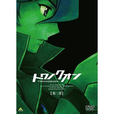 Towa No Quon Vol.2 [DVD+CD Limited Edition]
