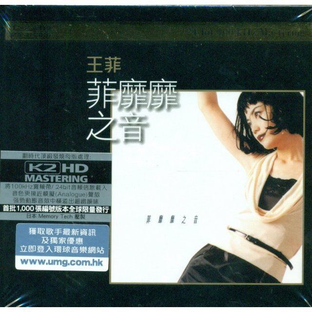 Faye Music [K2HD Limited Edition]