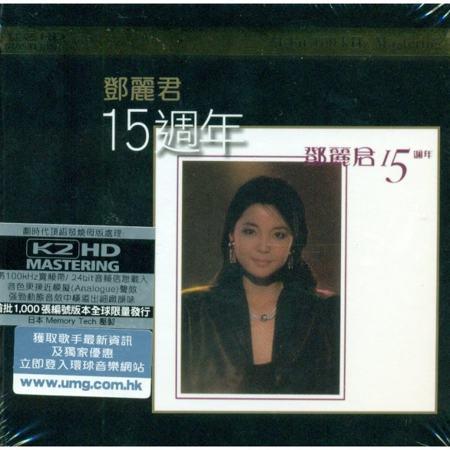 Teresa 15th Anniversary [2CD K2HD Limited Edition]