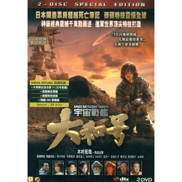 Space Battleship Yamato [2-Disc Edition]