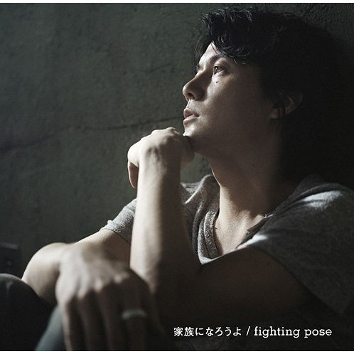 Kazoku Ni Naroyo / Fighting Pose [CD+DVD Music Clip Limited Edition Type B]