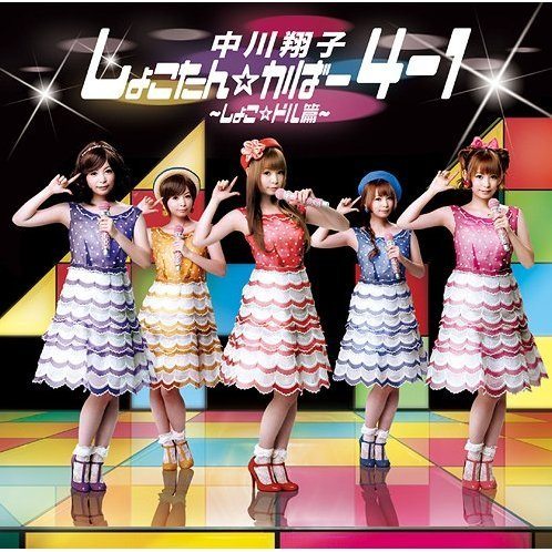 Shokotan Cover 4-1 Shokodol Hen [CD+DVD Limited Edition]