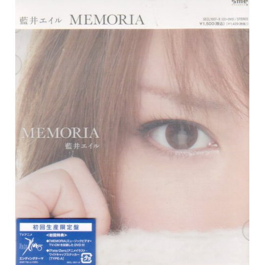 Memoria [CD+DVD First Press Limited Edition]