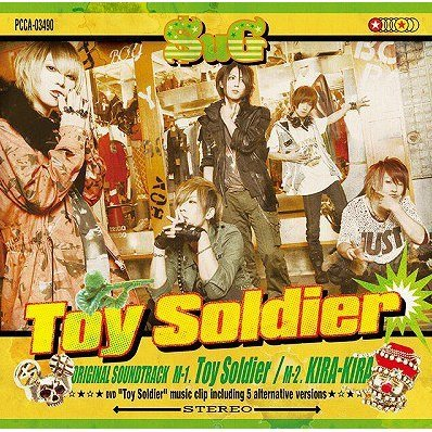 Toy Soldier [CD+DVD Limited Edition Type B]