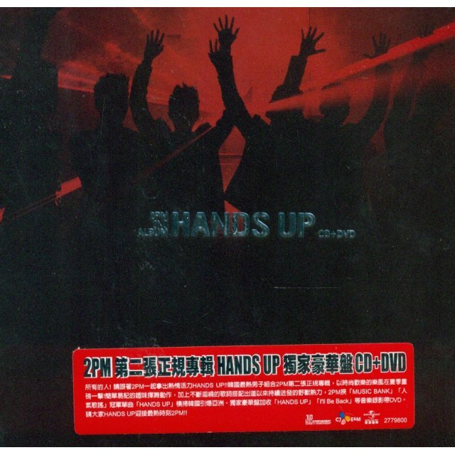 Hands Up [CD+DVD]