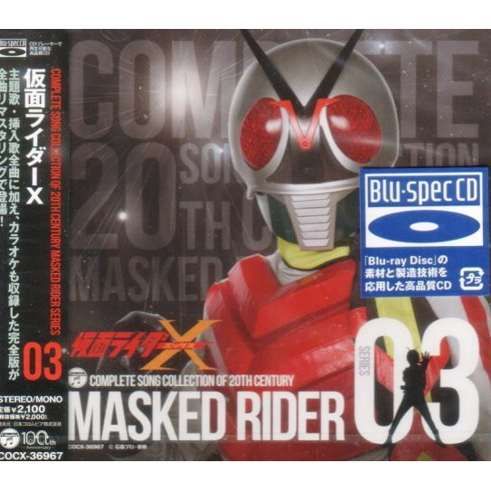 Complete Song Collection Of 20th Century Masked Rider Series 03 Kamen Rider X [Blu-spec CD]