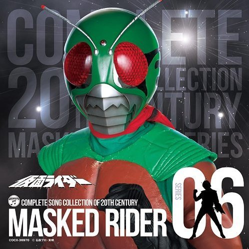 Complete Song Collection Of 20th Century Masked Rider Series 06 Kamen Rider / Skyrider [Blu-spec CD]