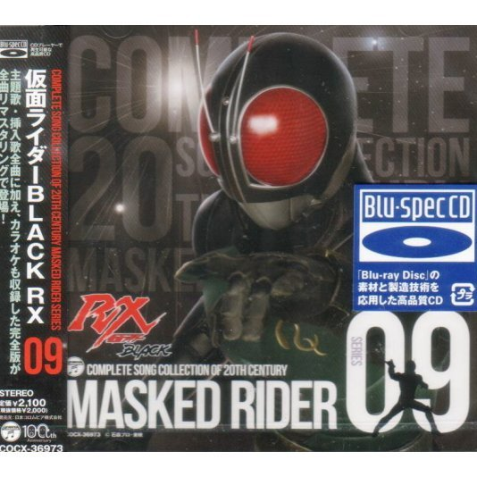 Complete Song Collection Of 20th Century Masked Rider Series 09 Kamen Rider Black RX [Blu-spec CD]