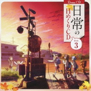 Nichijou / Ordinary Life Himekuri CD Vol.3