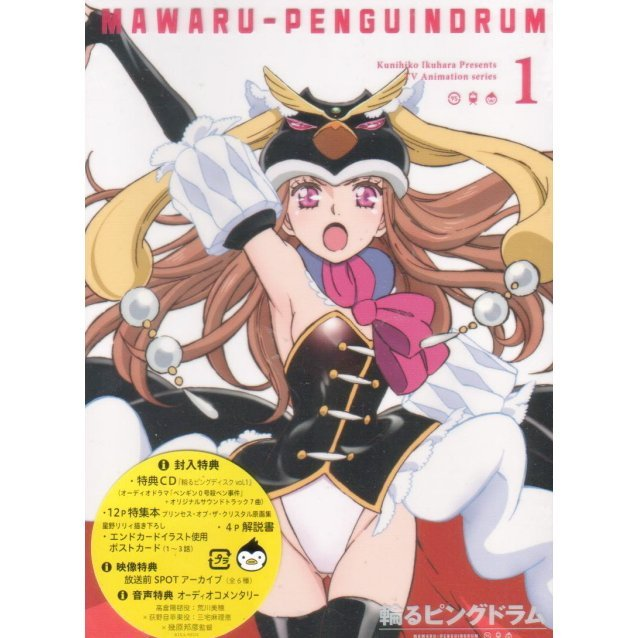 Mawaru Penguin Drum 1 [Blu-ray+CD Limited Pressing]