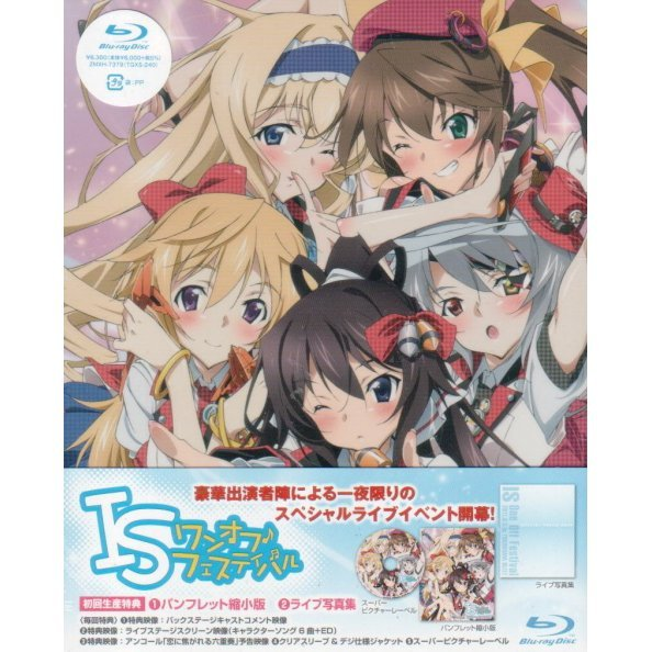 Is Infinite Stratos One Off Festival