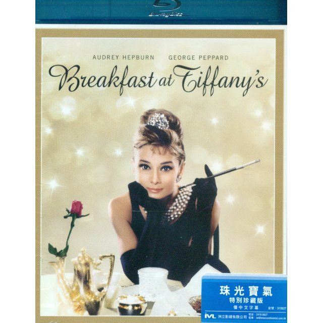 Breakfast At Tiffany's [Special Collection Edition]