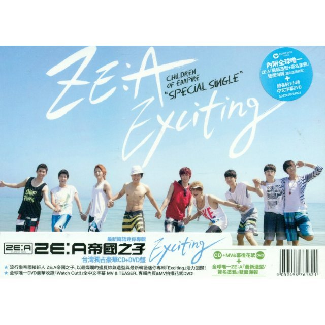 Exciting Special Single [CD+DVD]