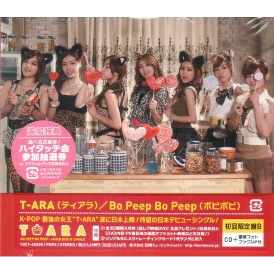 Bo Peep Bo Peep [CD+Photo Booklet Limited Edition Type B]