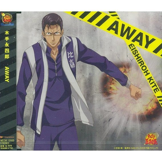 Away (The Prince of Tennis Character CD)