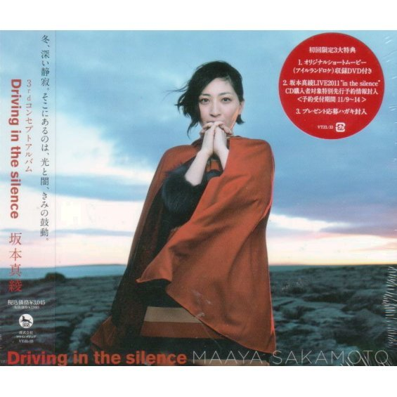 Driving in the silence [CD+DVD Limited Edition]