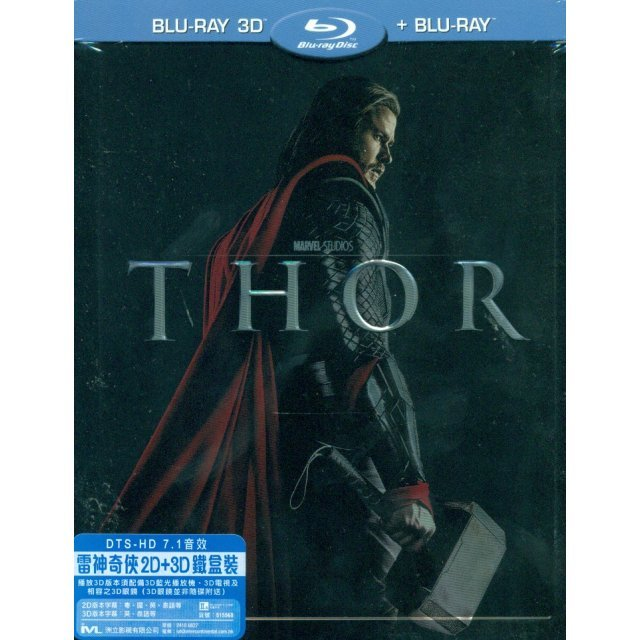 Thor [2D+3D Steel Box Limited Edition]
