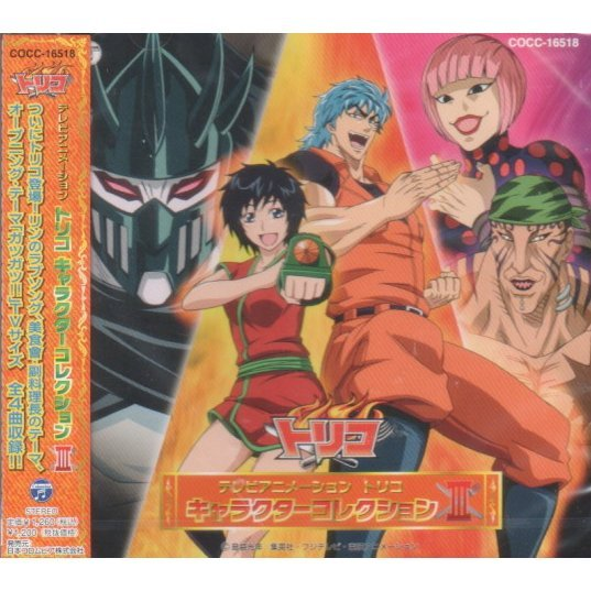 Toriko Character Collection 3