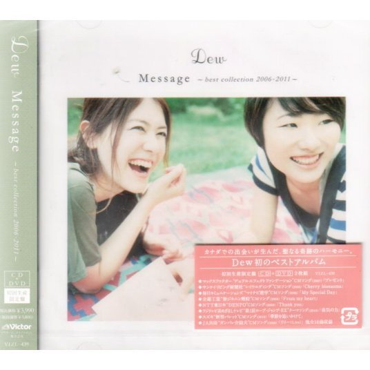 Message - Best Collection 2006-2011 [CD+DVD Limited Edition]