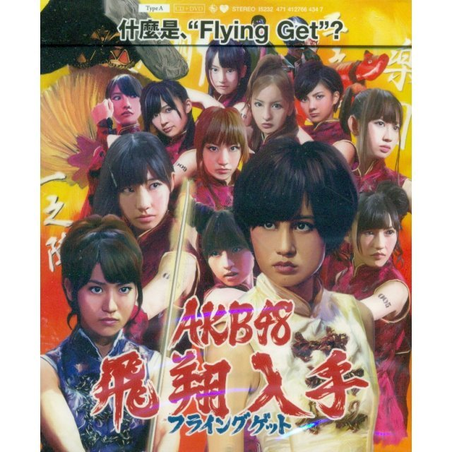 Flying Get [CD+DVD Type A]