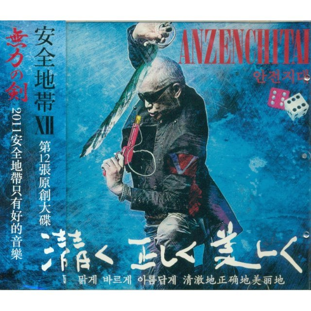 Anzenchitai XII 12 [CD+DVD]
