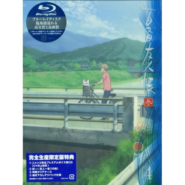 Natsume Yujincho San 4 [Blu-ray+CD Limited Edition]