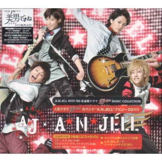 A.N.Jell With TBS You're Beautiful / Ikemen Desune Music Collection [CD+DVD Limited Edition Jacket A]