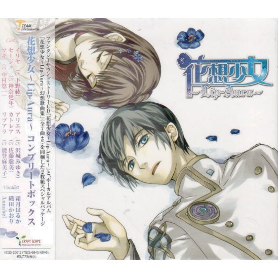 Kasou Shoujo - Lip-aura Drama CD [Limited Edition]