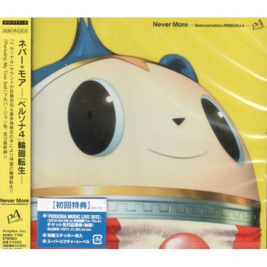Never More - Persona 4 Rinne Tensei