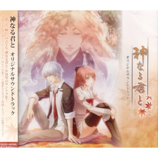 Kami Naru Kimi To Original Soundtrack