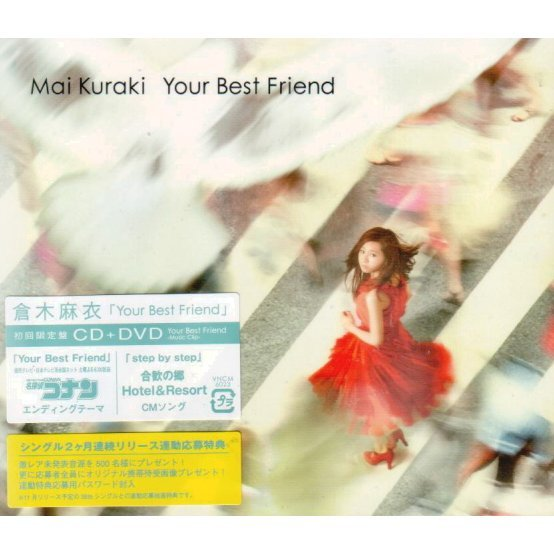 Your Best Friend [CD+DVD Limited Edition]