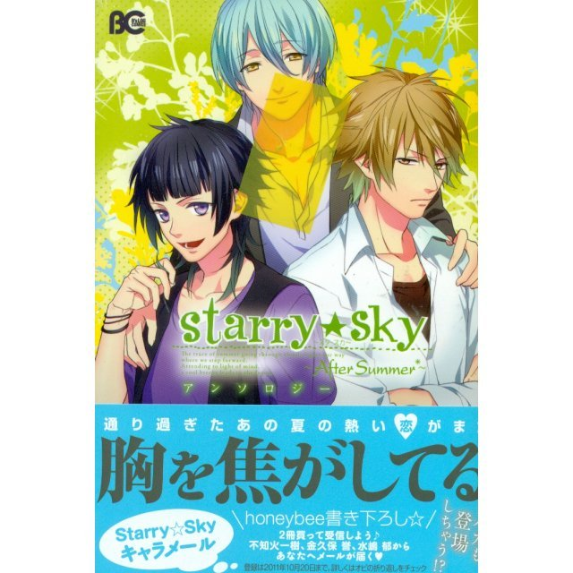 Starry Sky After Summer Anthology