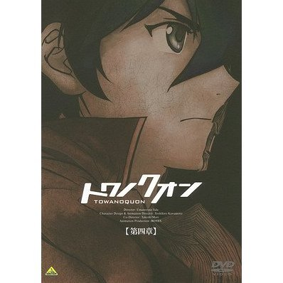 Towa No Quon Vol.4 [DVD+CD Limited Edition]