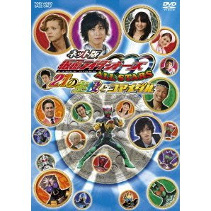 Masked Rider Ooo Net Ban All Stars 21 No Shuyaku To Core Medal