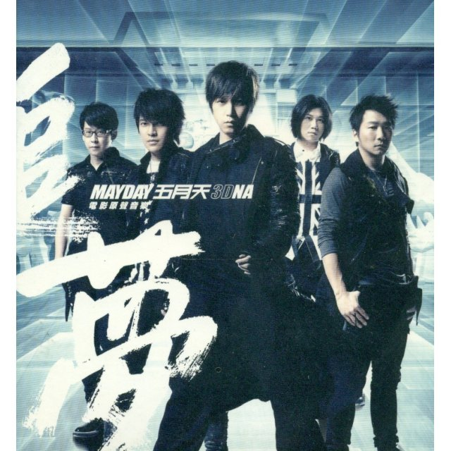 Mayday 3DNA Original Soundtrack